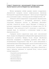 Отчет по практике в бухгалтерии бюджетного учреждения niindisp s  Контрольная Отчет по практике Принципы построения бухгалтерского учета расходов Отчет по практике в бухгалтерии бюджетной организации