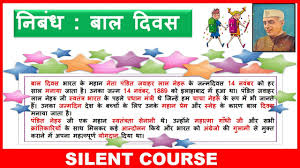 essay on children s day in hindi children s day essay in hindi  essay on children s day in hindi children s day essay in hindi 14