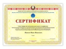 Качественная печать грамот дипломов сертификатов в Минске sertifikat 1