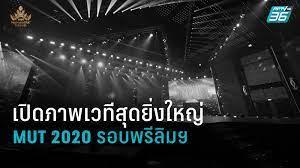 เปิดภาพเวที รอบพรีลิมฯ MUT 2020 สุดยิ่งใหญ่ : PPTVHD36