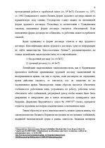 Предмет форма содержание и виды трудовых д id  Реферат Предмет форма содержание и виды трудовых договоров Латвии и Норвегии