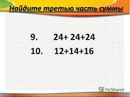 Презентация на тему Арифметические действия в пределах  4 Найдите третью часть суммы