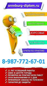 Заказать диплом курсовую работу в Оренбурге Объявление в разделе  Заказать диплом курсовую работу в Оренбурге