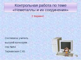 Интерактивный зачёт с применением ИКТ по теме Неметаллы и их  слайда 1 Контрольная работа по теме Неметаллы и их соединения 2 Вариант Составила уч
