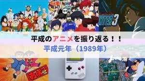1989 年 平成
