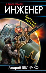 <b>Инженер</b>. <b>Золотые погоны</b> - скачать книгу автора Величко ...