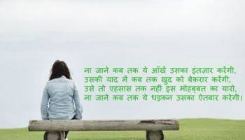sad shayari in hindi for life girl