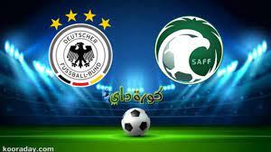 مشاهدة مباراة السعودية وألمانيا بث مباشر اليوم في أولمبياد طوكيو