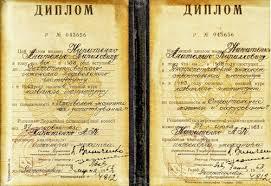 ru expert org фотографии за марта на Яндекс Фотках Никитенко Диплом судебного эксперта судебная автотехничская экспертиза эксперт товаровед