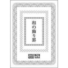 飾り罫素材集 和の飾り罫イラストレーターillustrator