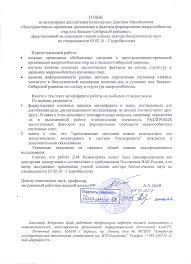 НГАУ Диссертационные советы Д Морузи И В Защита  Отзыв Протасов А А
