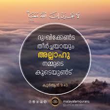 Quran Quotes On Love In Malayalam Nusagates