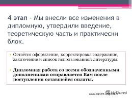 Презентация на тему Схема написания дипломной работы на заказ  7 4