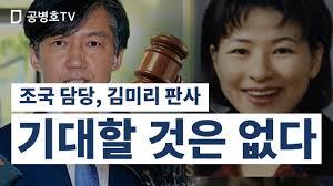 조국 담당, 김미리 판사 / 기대할 것은 없다 [공병호TV] - YouTube