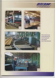 Структура и характеристики предприятия Рисунок 3 Современный стенд рулонирования резервуаров
