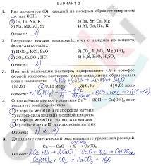 ГДЗ контрольные работы по химии класс Габриелян Краснова Проверочная работа №26 Основания их классификация и свойства