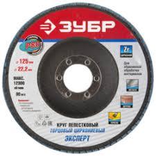 «<b>Лепестковый диск ЗУБР</b> 36596-125-80» — Результаты поиска ...