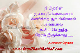 Motivational Quotes Of The Day Tamil Best Quotes For Your Life