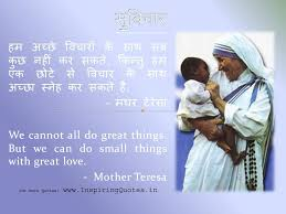 mother teresa quotes in hindi images pictures photos mother teresa quotes in hindi images pictures photos inspiring quotes inspirational motivational quotations thoughts sayings images