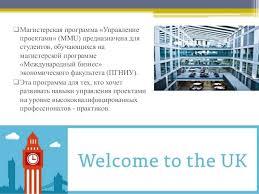 двойной диплом mmu  msc project management 4