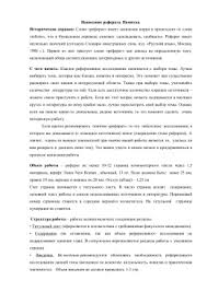 Написание реферата Высшая школа экономики Написание рефератаx