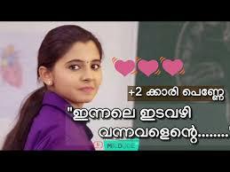Love Status Malayalam Download