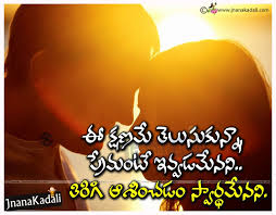 Romantic Heart Touching Love Quotes In Telugu With Love Quotes