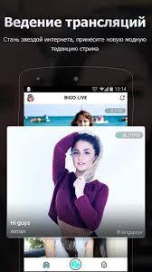 BIGO LIVE - Прямая трансляция на Андроид Скачать Бесплатно ...