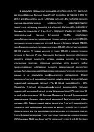 Научная новизна Научно практическая значимость pdf Н Петрова составил 1 6% Наиболее важными клинико морфологическими особенностями характеризующими
