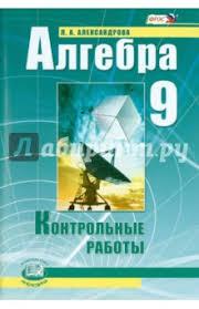 Книга Алгебра класс Контрольные работы ФГОС Лидия  Контрольные работы