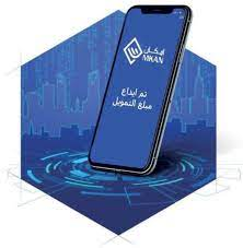 رابط تسجيل دخول شركة إمكان للتمويل وشروط الحصول على قرض - سعودية نيوز