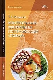 Отзывы о книге Контрольные материалы по профессии Повар