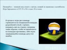 Пионербол презентация по физкультуре слайда 2 Пионербол игровой вид спорта с мячом схожий по правилам с волейболом Игра Зар