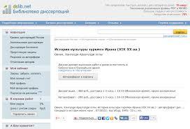 my phd materials Библиотека диссертаций и авторефератов о  Библиотека диссертаций и авторефератов о научная материалов Овнука Хангелди в России