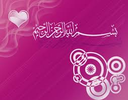 islamic wallapers beautiful bismillah wallpapers