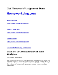 examples of unethical behavior in the workplace get homework assignment done homeworkping com homework help