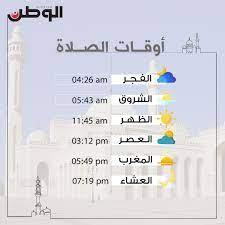 صحيفة الوطن البحرينية   أوقات الصلاة في البحرين ليوم الجمعة 19 مارس 2021  _تنبض #البحرين