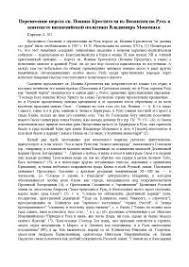 Реферат на тему Перенесение перста св Иоанна Крестителя из  Реферат на тему Перенесение перста св Иоанна Крестителя из Византии на Русь