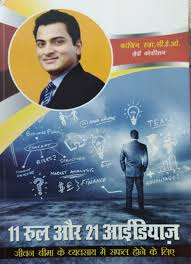 Your marketing plan must consist of multiple proven life insurance marketing tips, ideas, and tools. Book In Hindi And English 11 Rules 21 Ideas For Life Insurance Advisors And Development Officers Facebook