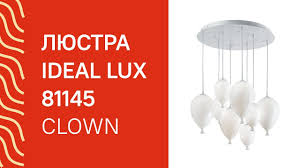 <b>Люстра IDEAL LUX</b> 81145 <b>IDEAL LUX CLOWN</b> SP8 BIANCO ...