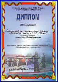 Достижения ДОУ Диплом МЧС 2011 Диплом МЧС
