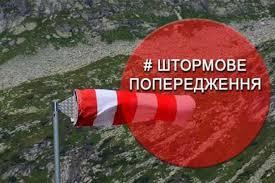 Сумські синоптики оголосили штормове попередження — SumyToday