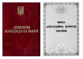 Диплом кандидата наук Все дипломы аттестаты Украины купить Диплом кандидата наук k2 k1