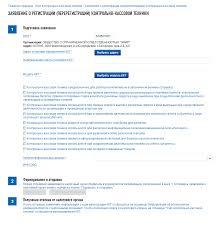 Порядок регистрации онлайн кассы на сайте ФНС Для перехода на страницу формирования заявления о регистрации контрольно кассовой техники необходимо на странице Регистрация контрольно кассовой техники