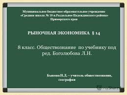 Презентация на тему Презентация к уроку по обществознанию  1 Муниципальное бюджетное образовательное