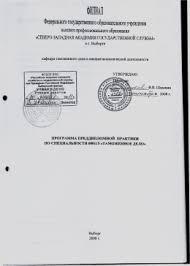 Таможенное дело набор г  Программа преддипломной практики по специальности 080115
