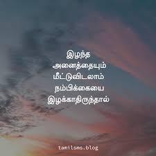 Tamil Motivational Quotes தமழ எஸ எம எஸ Tamil