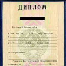 Купить советский диплом СССР в Челябинске Купить диплом советских республик о высшем образовании