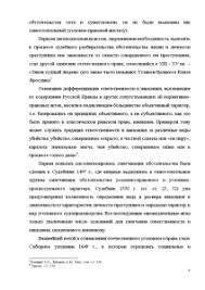 Обстоятельства смягчающие наказание Курсовая Курсовая Обстоятельства смягчающие наказание 6