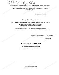 Диссертация на тему Интеграция процессов закупочной логистики в  Диссертация и автореферат на тему Интеграция процессов закупочной логистики в промышленном холдинге На примере